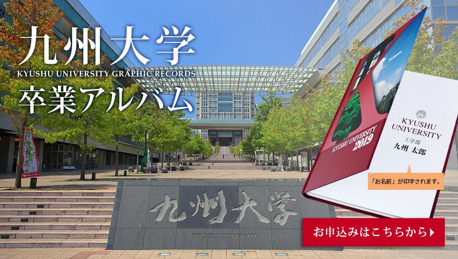 九州大学卒業アルバムINFOWEB